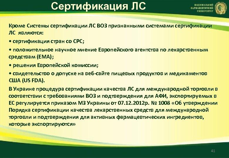 Сертификация ЛС Кроме Системы сертификации ЛС ВОЗ признанными системами сертификации ЛС являются: • сертификация