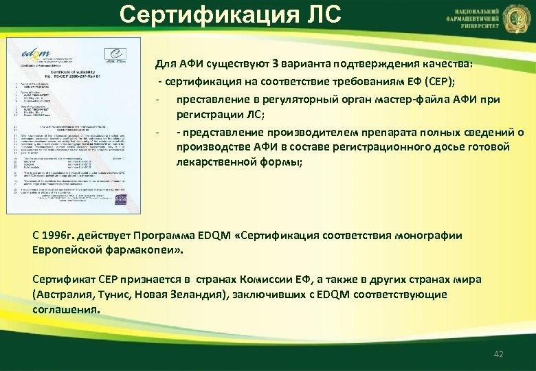 Сертификация ЛС Для АФИ существуют 3 варианта подтверждения качества: сертификация на соответствие требованиям ЕФ