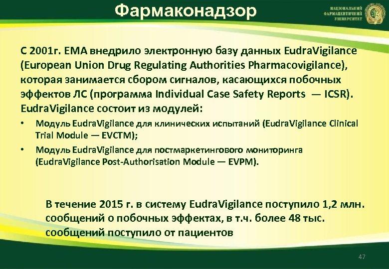 Фармаконадзор С 2001 г. ЕМА внедрило электронную базу данных Eudra. Vigilance (European Union Drug