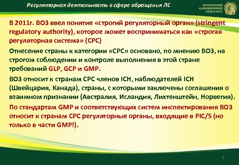 Регуляторная деятельность в сфере обращения ЛС В 2011 г. ВОЗ ввел понятие «строгий регуляторный