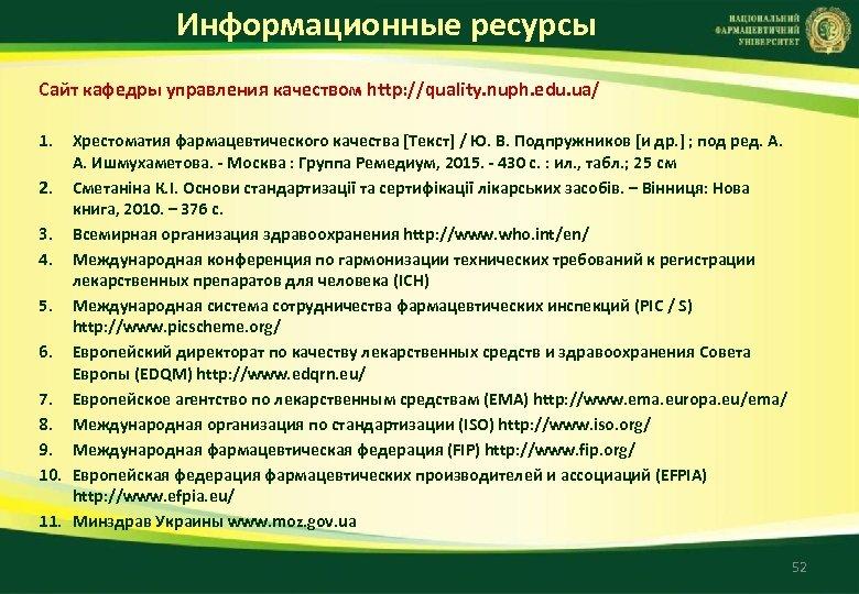 Информационные ресурсы Сайт кафедры управления качеством http: //quality. nuph. edu. ua/ 1. Хрестоматия фармацевтического