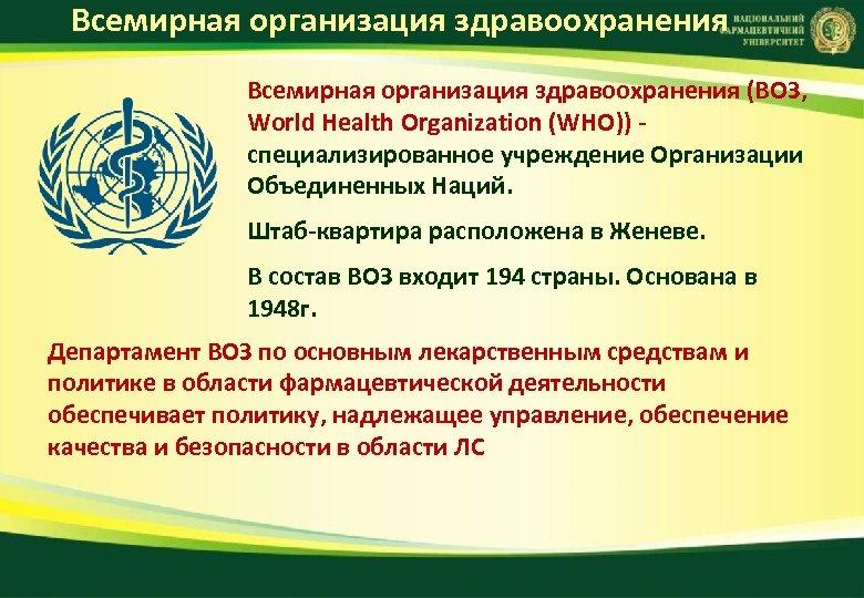 Всемирная организация здравоохранения (ВОЗ, World Health Organization (WHO)) специализированное учреждение Организации Объединенных Наций. Штаб