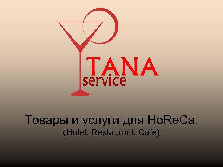 Товары и услуги для Ho. Re. Ca. (Hotel, Restaurant, Cafe)