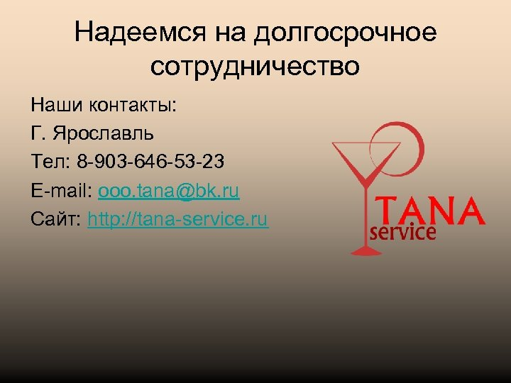 Надеемся на долгосрочное сотрудничество Наши контакты: Г. Ярославль Тел: 8 -903 -646 -53 -23