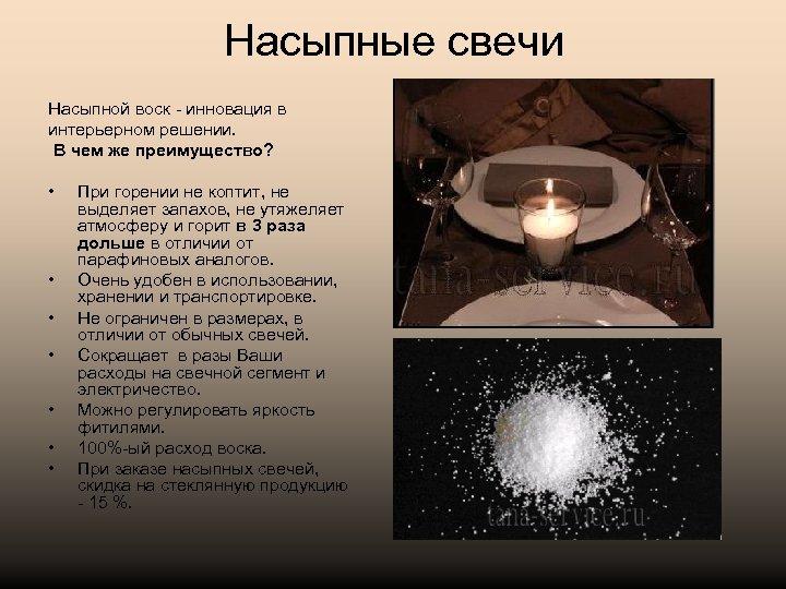Насыпные свечи Насыпной воск - инновация в интерьерном решении. В чем же преимущество? •