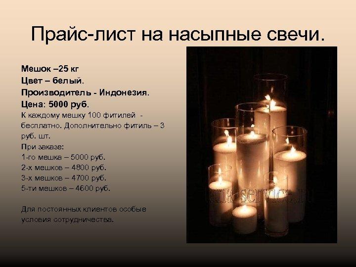 Прайс-лист на насыпные свечи. Мешок – 25 кг Цвет – белый. Производитель - Индонезия.