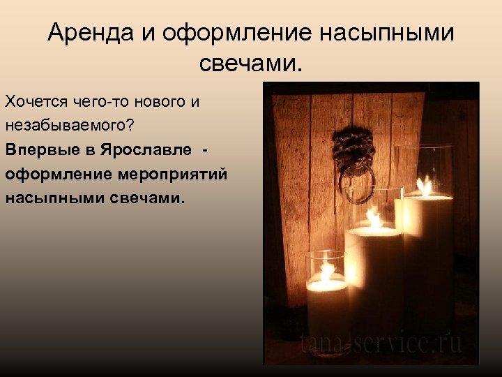 Аренда и оформление насыпными свечами. Хочется чего-то нового и незабываемого? Впервые в Ярославле оформление