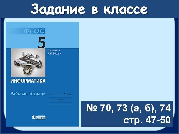 Задание в классе № 70, 73 (а, б), 74 стр. 47 -50