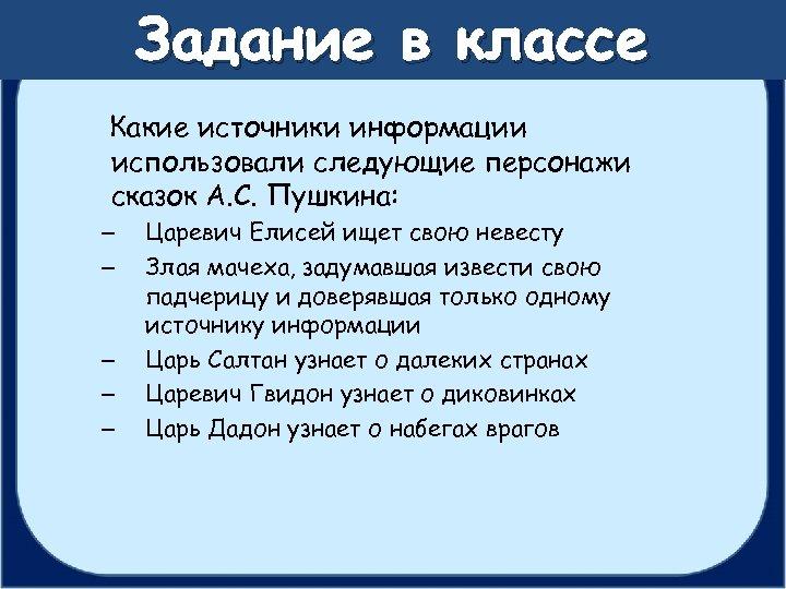 Задание в классе Какие источники информации использовали следующие персонажи сказок А. С. Пушкина: –