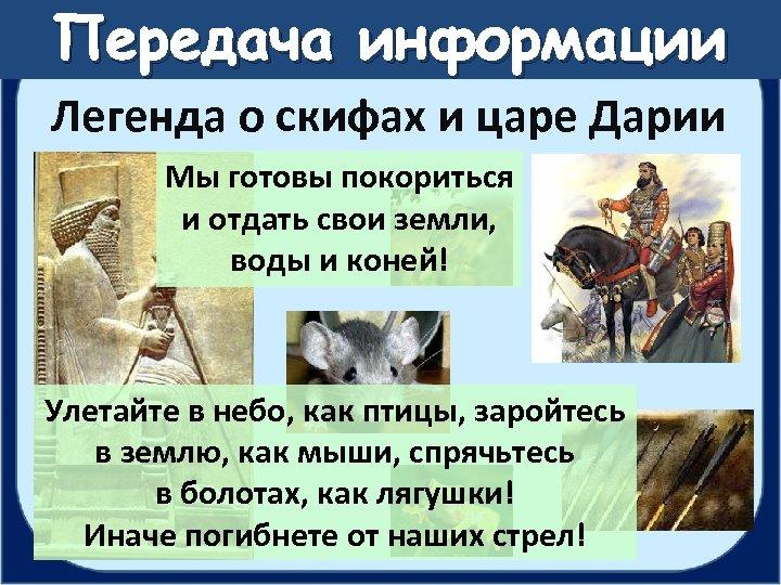 Передача информации Легенда о скифах и царе Дарии Мы готовы покориться и отдать свои