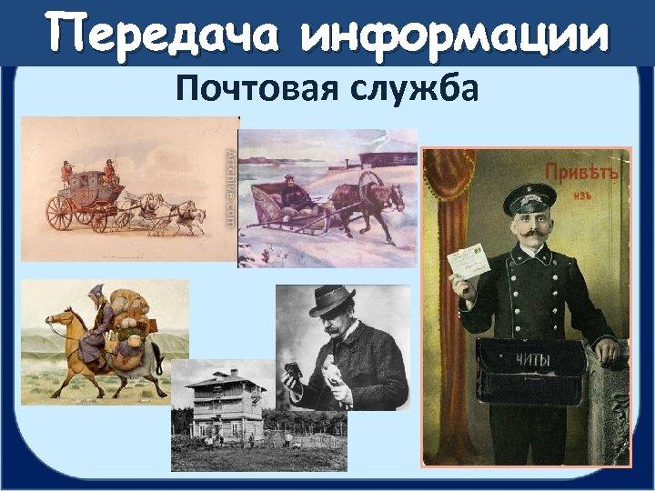Передача информации Почтовая служба
