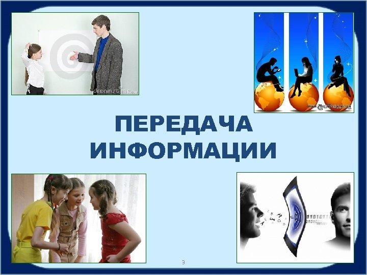 ПЕРЕДАЧА ИНФОРМАЦИИ 3