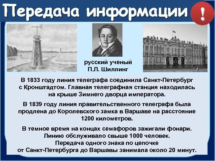Передача информации ! русский ученый П. Л. Шиллинг В 1833 году линия телеграфа соединила