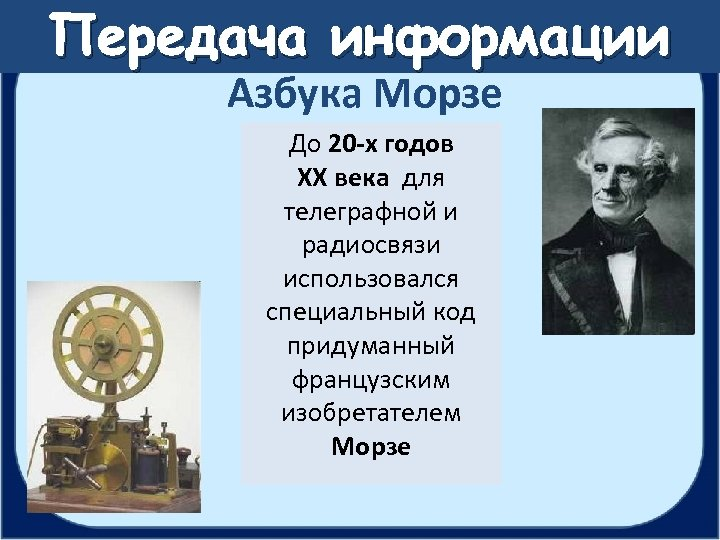 Передача информации Азбука Морзе До 20 -х годов XX века для телеграфной и радиосвязи