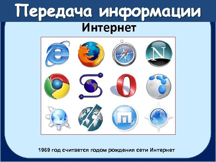Передача информации Интернет 1969 год считается годом рождения сети Интернет