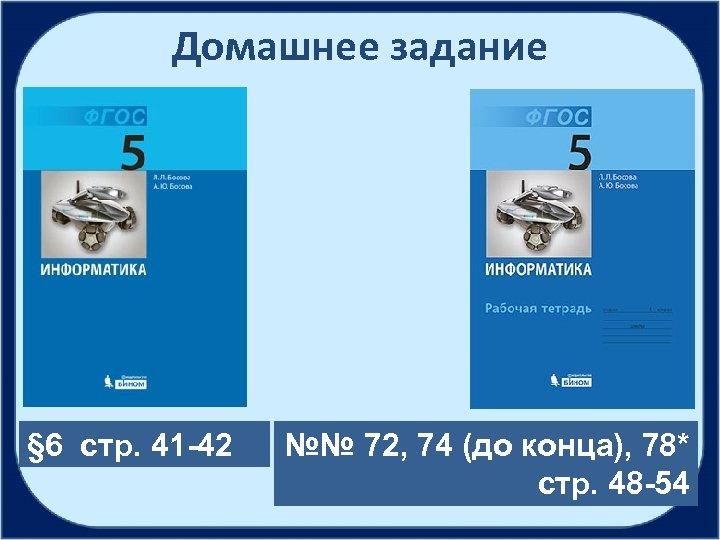 Домашнее задание § 6 стр. 41 -42 №№ 72, 74 (до конца), 78* стр.