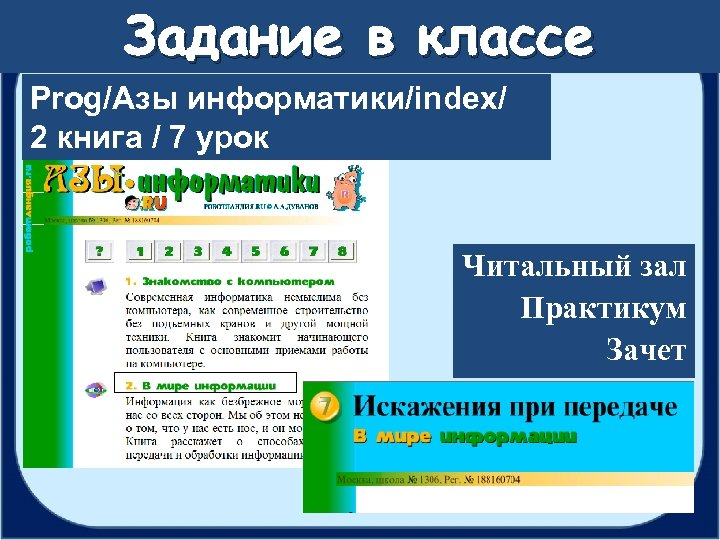 Задание в классе Prog/Азы информатики/index/ 2 книга / 7 урок Читальный зал Практикум Зачет