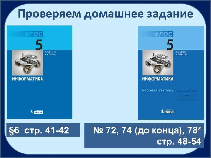 Проверяем домашнее задание § 6 стр. 41 -42 № 72, 74 (до конца), 78*