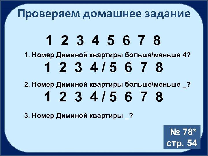 Проверяем домашнее задание 1 2 3 4 5 6 7 8 1. Номер Диминой