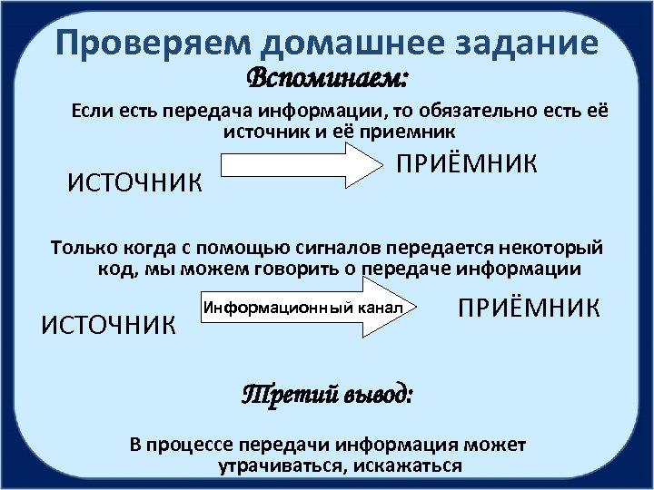 Проверяем домашнее задание Вспоминаем: Если есть передача информации, то обязательно есть её источник и