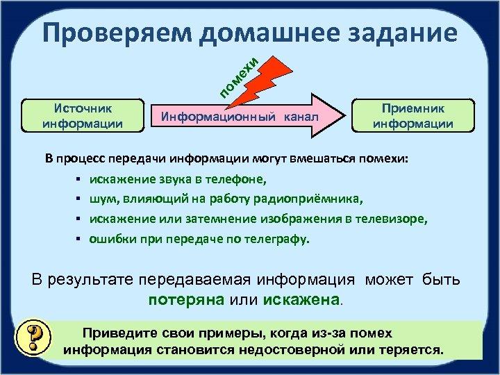 по м ех и Проверяем домашнее задание Источник информации Информационный канал Приемник информации В