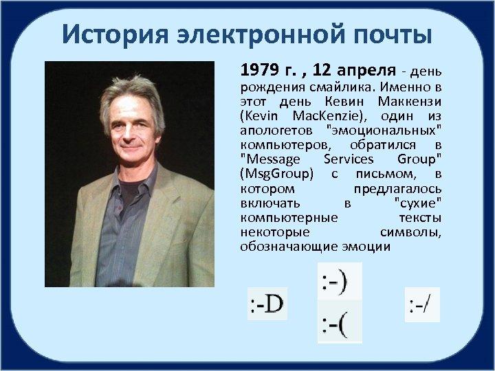 История электронной почты 1979 г. , 12 апреля - день рождения смайлика. Именно в
