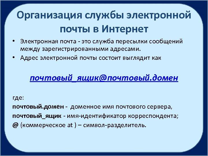 Организация службы электронной почты в Интернет • Электронная почта - это служба пересылки сообщений