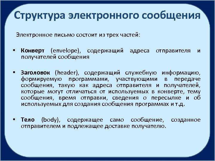 Структура электронного сообщения Электронное письмо состоит из трех частей: • Конверт (envelope), содержащий адреса
