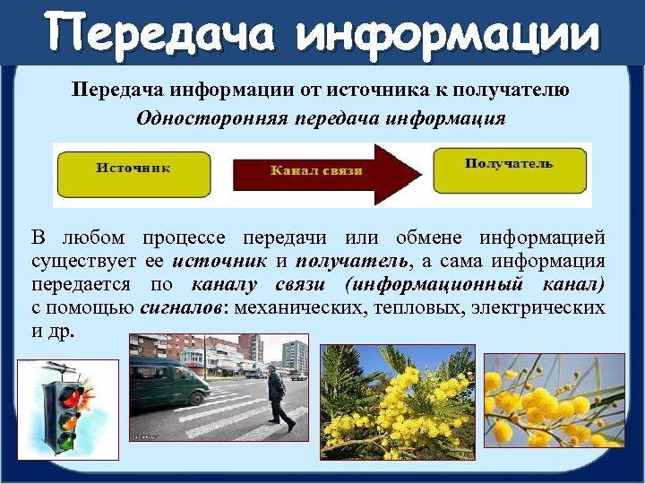 Передача информации от источника к получателю Односторонняя передача информация В любом процессе передачи или