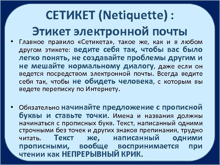 СЕТИКЕТ (Netiquette) : Этикет электронной почты • Главное правило «Сетикета» , такое же, как