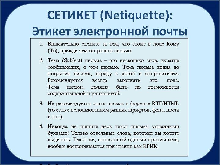 СЕТИКЕТ (Netiquette): Этикет электронной почты 1. Внимательно следите за тем, что стоит в поле