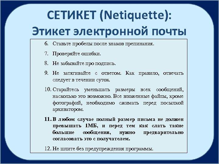 СЕТИКЕТ (Netiquette): Этикет электронной почты 6. Ставьте пробелы после знаков препинания. 7. Проверяйте ошибки.