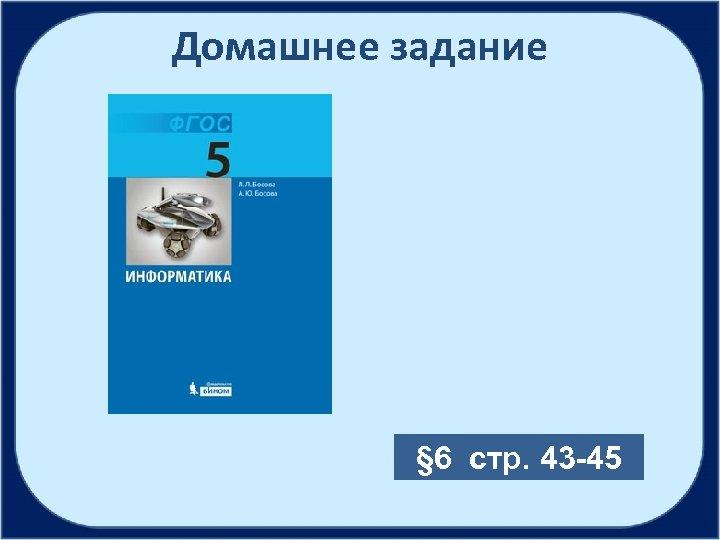 Домашнее задание § 6 стр. 43 -45