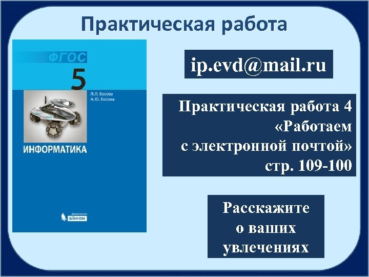 Практическая работа ip. evd@mail. ru Практическая работа 4 «Работаем с электронной почтой» стр. 109