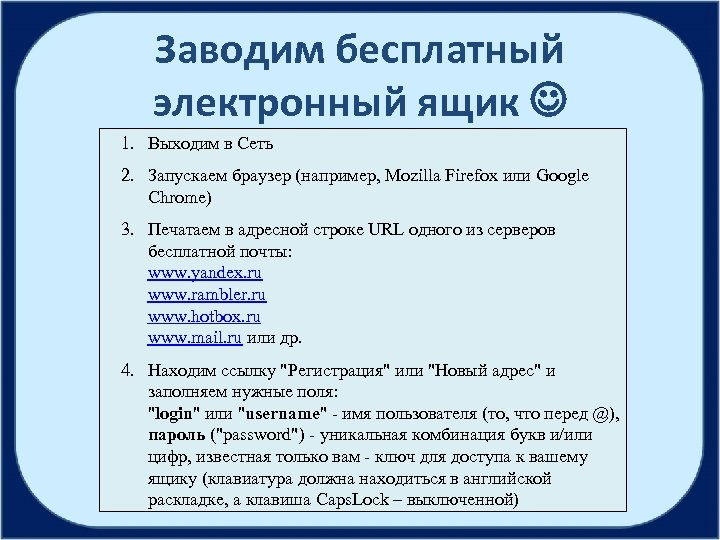 Заводим бесплатный электронный ящик 1. Выходим в Сеть 2. Запускаем браузер (например, Mozilla Firefox