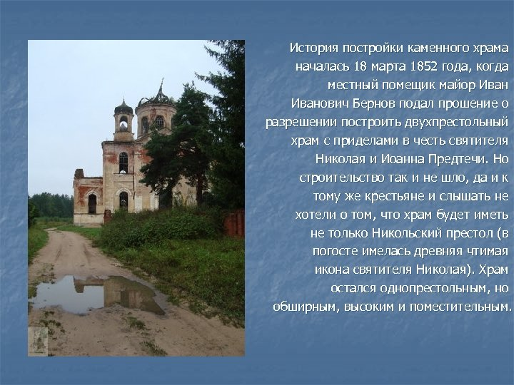 История постройки каменного храма началась 18 марта 1852 года, когда местный помещик майор Иванович