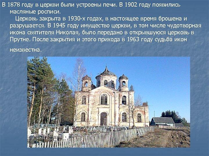 В 1878 году в церкви были устроены печи. В 1902 году появились масляные росписи.