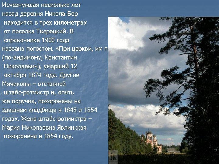 Исчезнувшая несколько лет назад деревня Никола-Бор находится в трех километрах от поселка Тверецкий. В