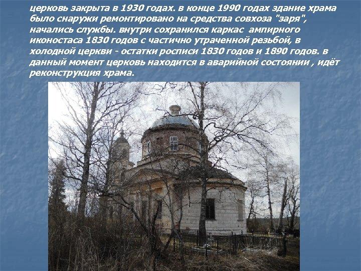 церковь закрыта в 1930 годах. в конце 1990 годах здание храма было снаружи ремонтировано