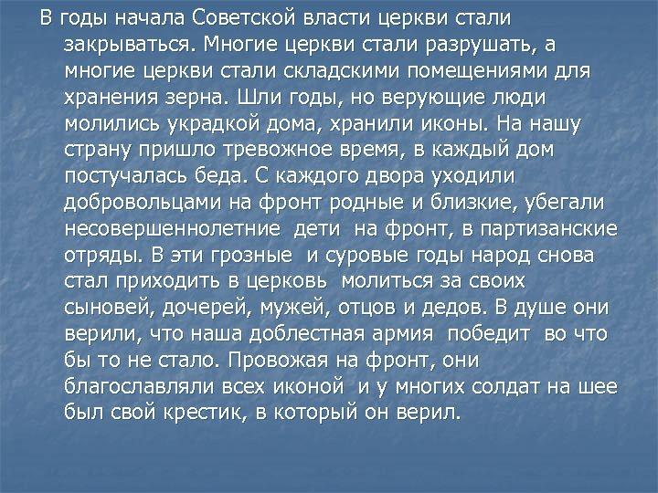 В годы начала Советской власти церкви стали закрываться. Многие церкви стали разрушать, а многие