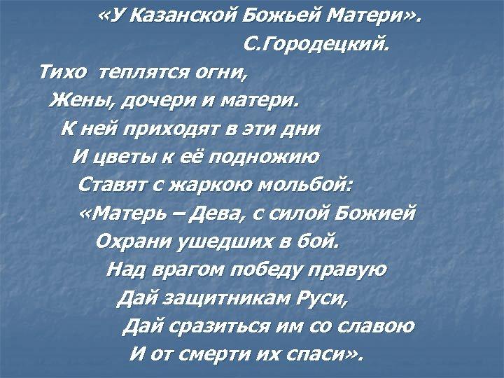 «У Казанской Божьей Матери» . С. Городецкий. Тихо теплятся огни, Жены, дочери и