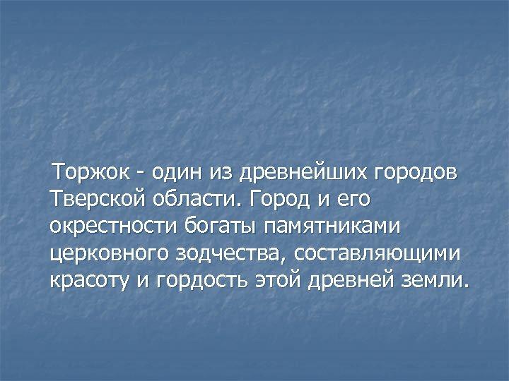 Торжок - один из древнейших городов Тверской области. Город и его окрестности богаты