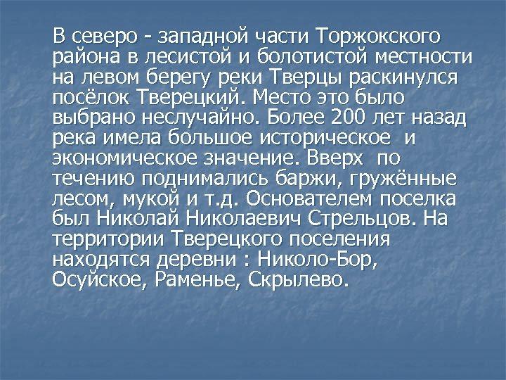 В северо - западной части Торжокского района в лесистой и болотистой местности на