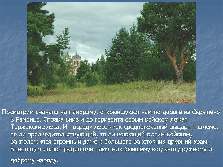 Посмотрим сначала на панораму, открывшуюся нам по дороге из Скрылево в Раменье. Справа вниз