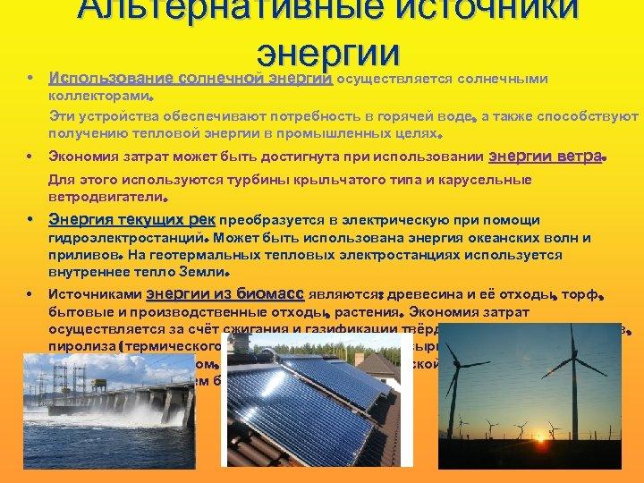• Альтернативные источники энергии Использование солнечной энергии осуществляется солнечными коллекторами. Эти устройства обеспечивают