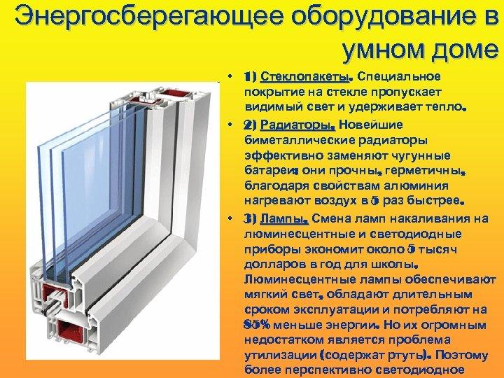 Энергосберегающее оборудование в умном доме • 1) Стеклопакеты. Специальное Стеклопакеты покрытие на стекле пропускает