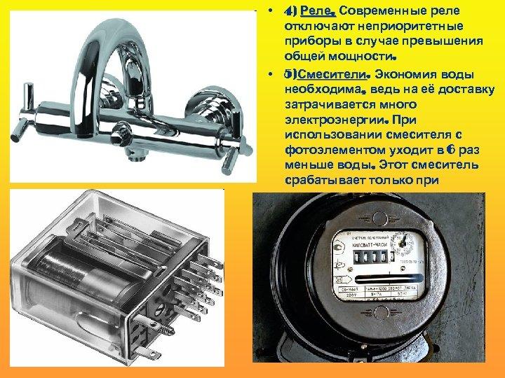 • 4) Реле. Современные реле отключают неприоритетные приборы в случае превышения общей мощности.