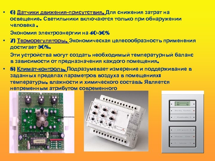 • 6) Датчики движения-присутствия. Для снижения затрат на освещение. Светильники включаются только при