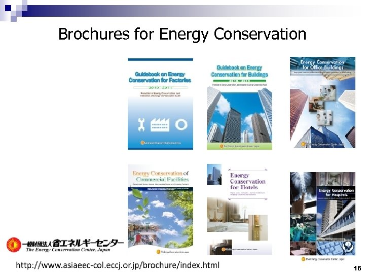 Brochures for Energy Conservation 16