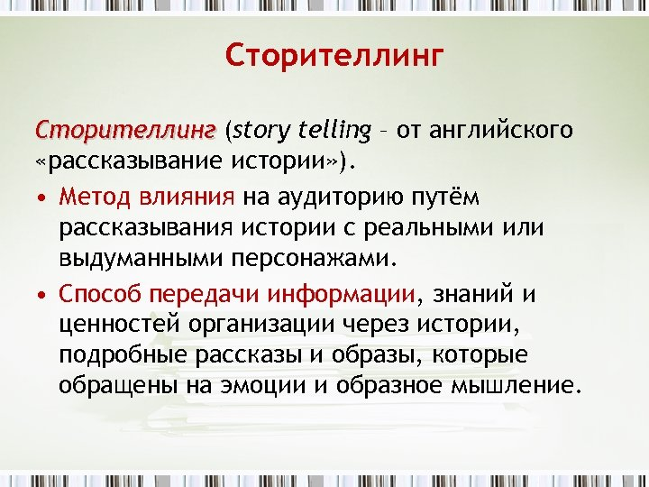 Сторителлинг (story telling – от английского «рассказывание истории» ). • Метод влияния на аудиторию